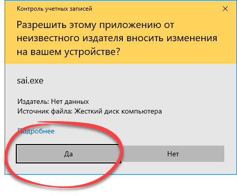 Запрос доступа к администраторским полномочиям в Windows 10