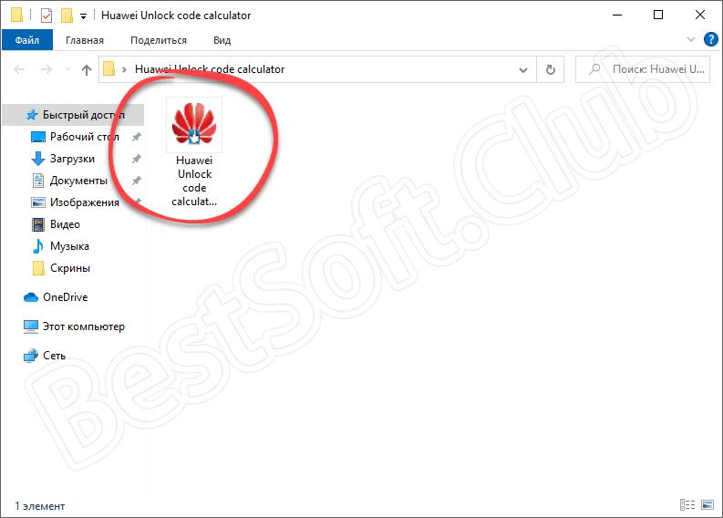 Запуск установки Huawei Unlock code calculator