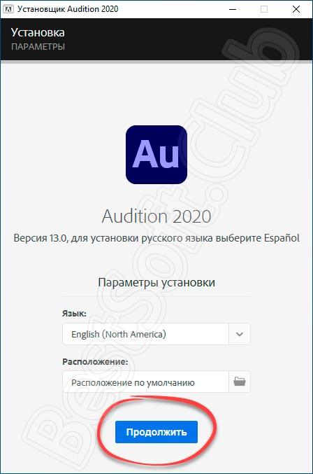 Запуск установки программы Adobe Audition