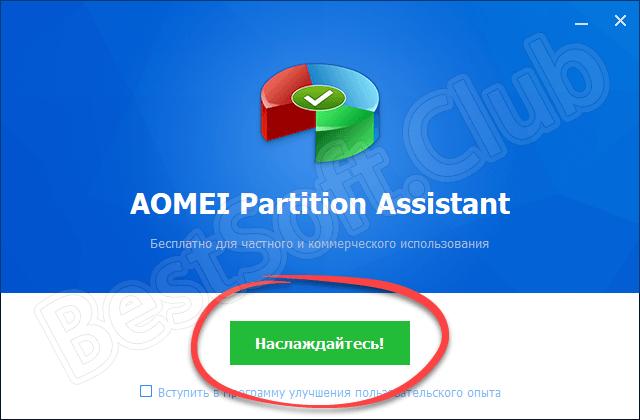Завершение установки AOMEI Partition Assistant