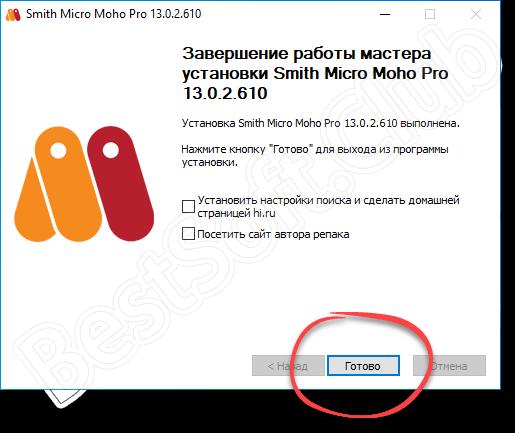 Завершение установки Moho Pro