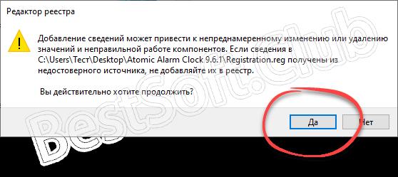 Активация программы Atomic Alarm Clock