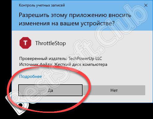 Доступ к полномочиям администратора при запуске ThrottleStop