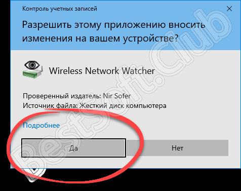 Доступ к правам администратора при запуске Wireless Network Watcher