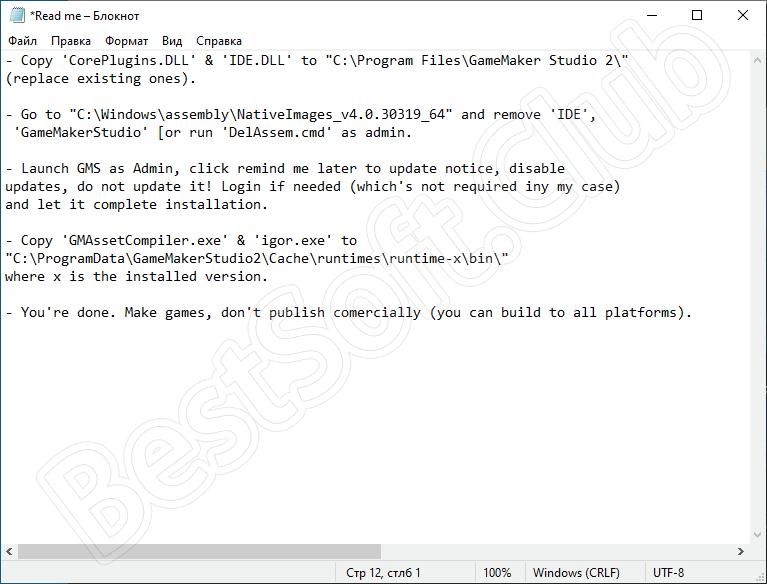 Инструкция по активации Game Maker