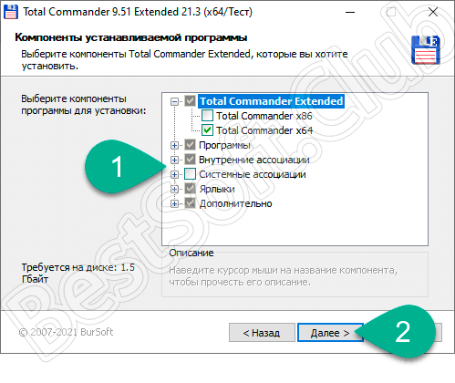 Конфигурация установки Total Commander