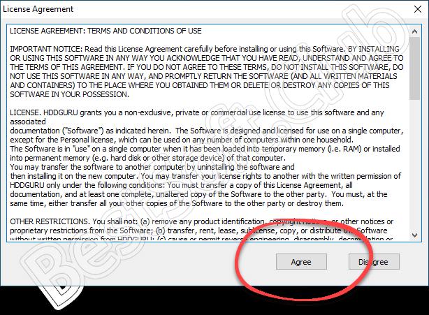 Лицензионное соглашение программы низкоуровневого форматирования HDD