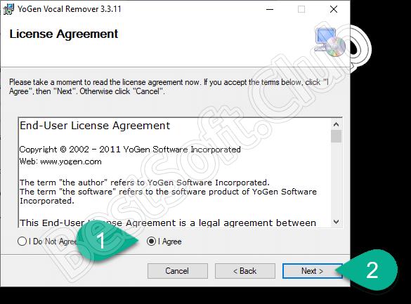 Лицензионное соглашение YoGen Vocal Remover