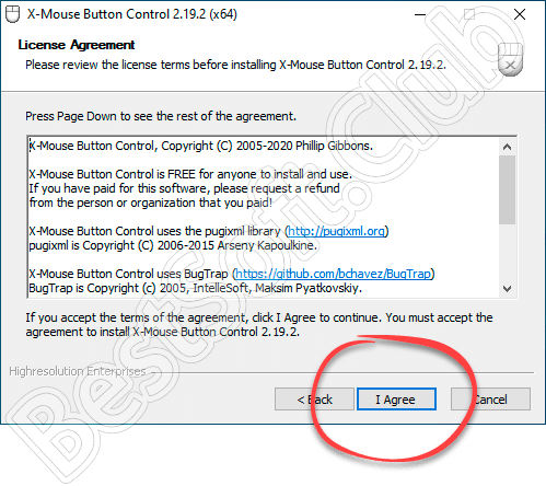 Лицензия программы X-Mouse Button Control