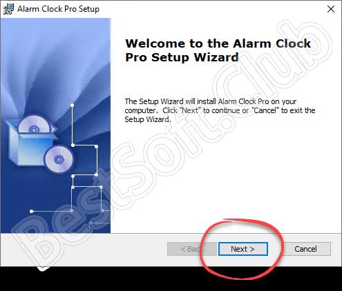 Начало инсталляции программы Atomic Alarm Clock