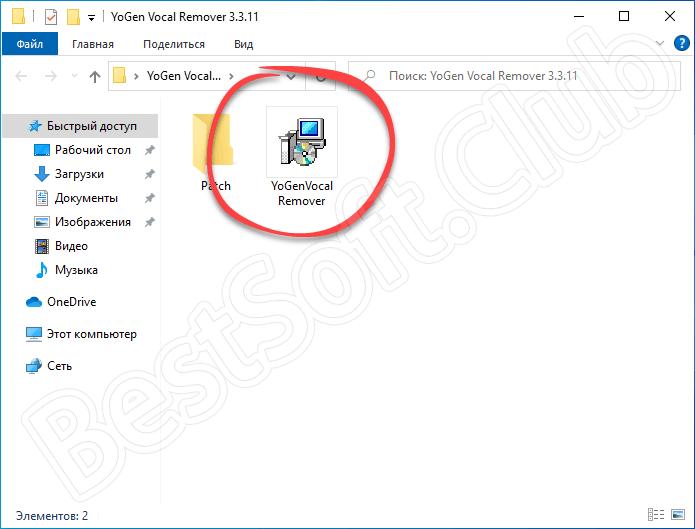Начало установки YoGen Vocal Remover