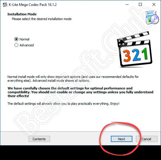 Начло установки Codec Mega Pack