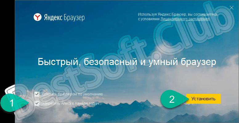 Настройка установки Яндекс Алиса