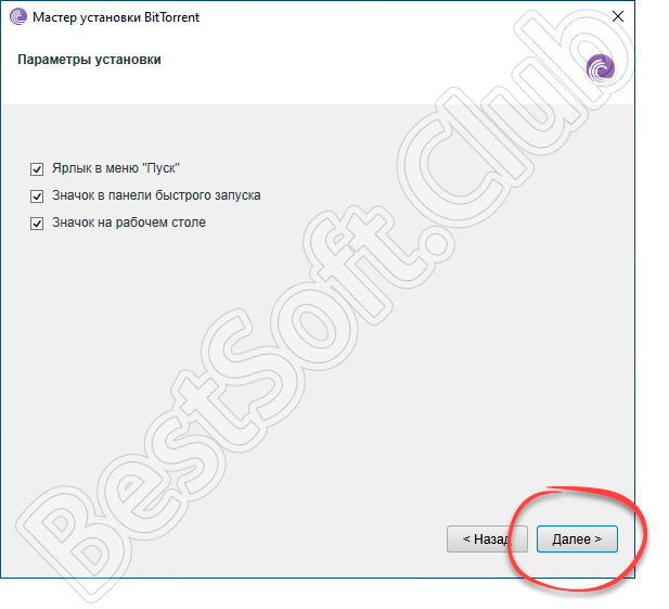 Настройка ярлыков при установке BitTorrent Pro