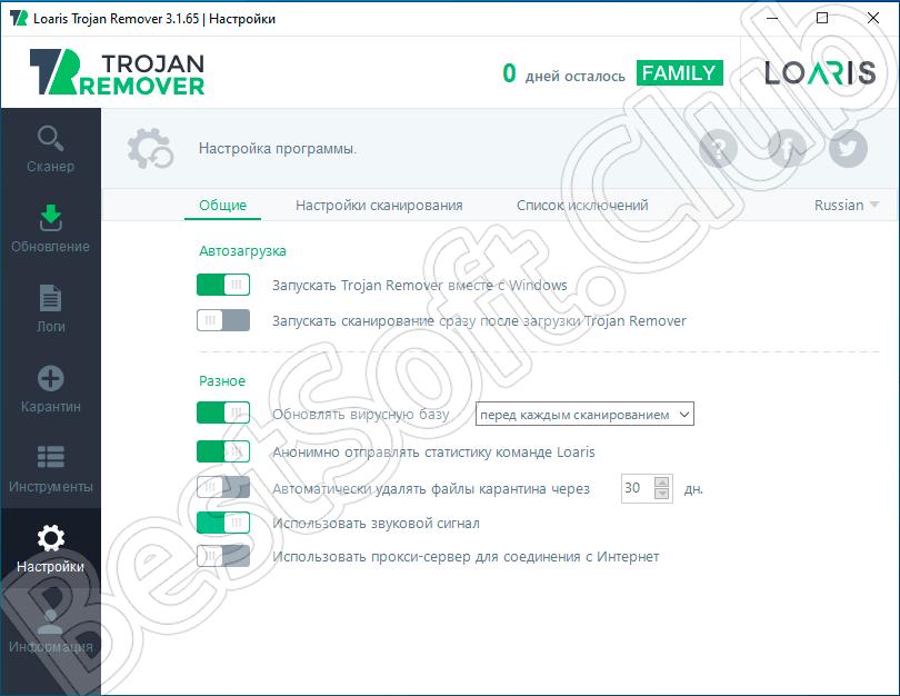 Настройки антивируса Loaris Trojan Remover
