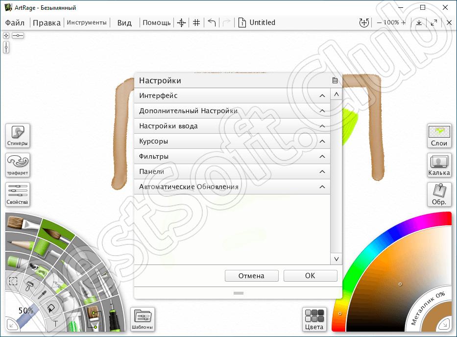 Настройки программы ArtRage