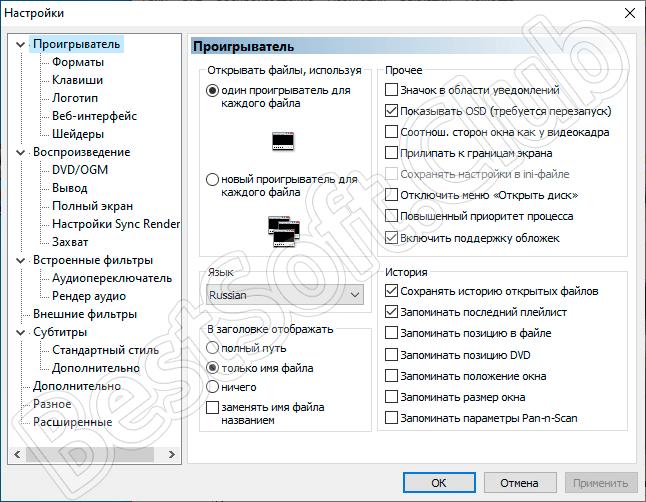 Настройки видеопроигрывателя для Windows 10