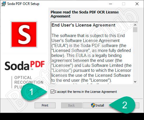 Обновление Soda PDF