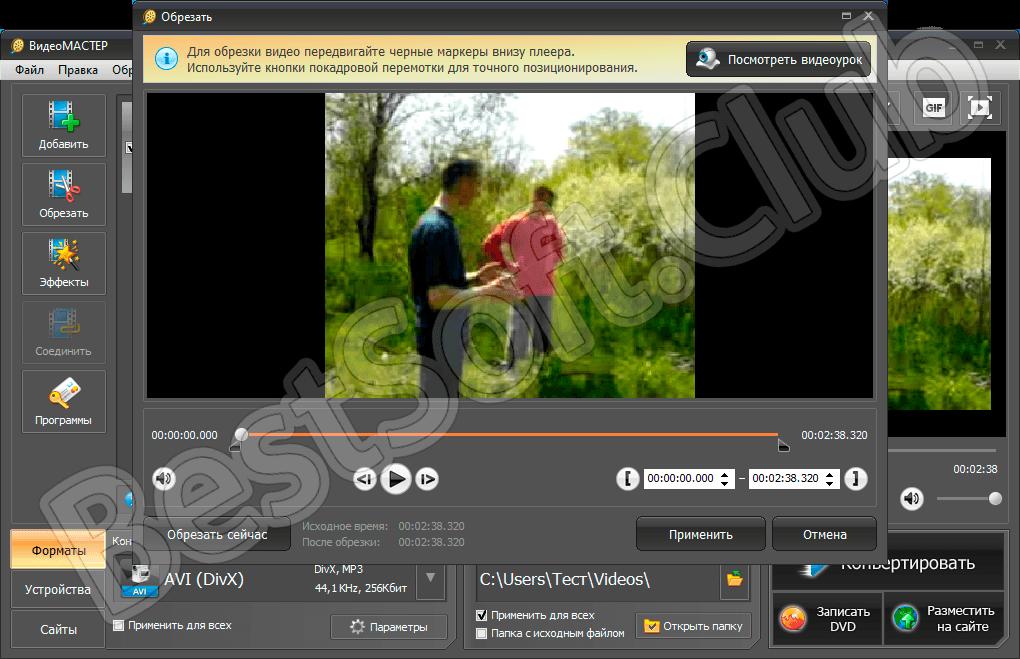 Обрезка видео в ВидеоМастер