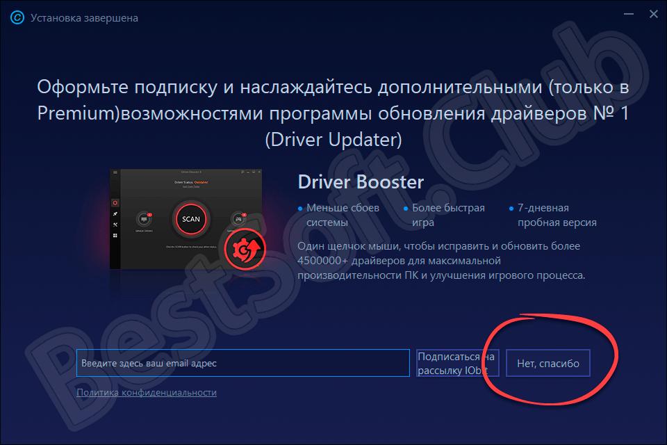 Отказ от подписки при инсталляции Advanced SystemCare Pro