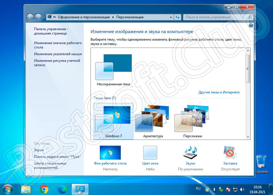 Персонализация Windows 7 Zver