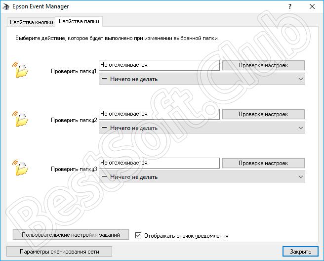 Пользовательский интерфейс Epson Event Manager