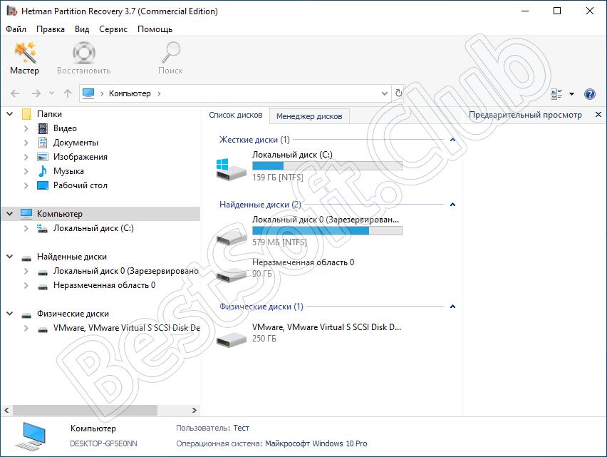 Пользовательский интерфейс Hetman Partition Recovery