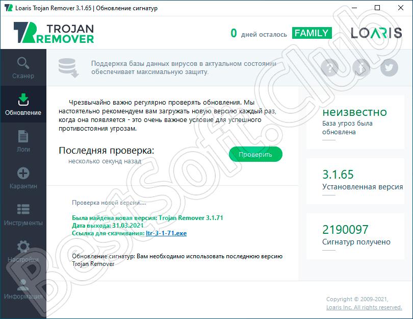 Пользовательский интерфейс Loaris Trojan Remover