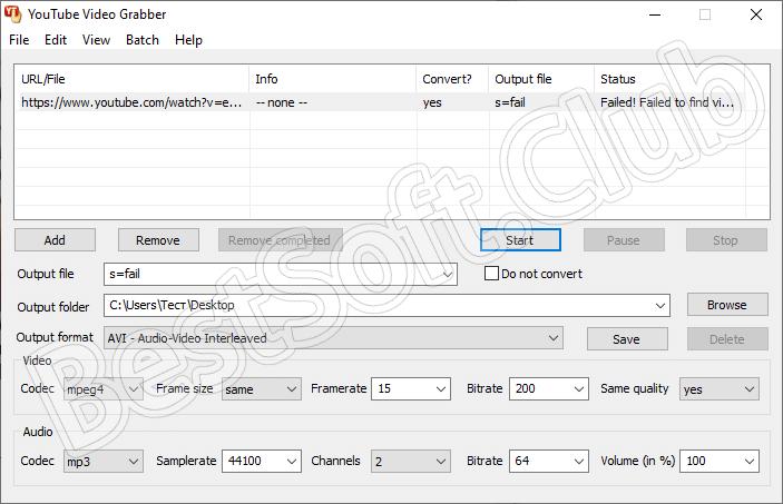 Пользовательский интерфейс приложения Video Grabber