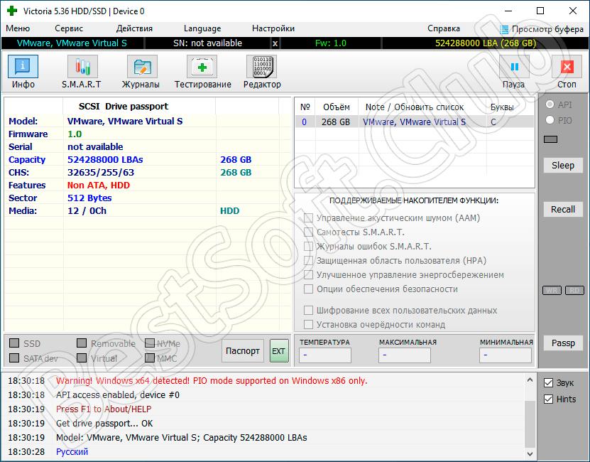 Пользовательский интерфейс программы для восстановления жесткого диска