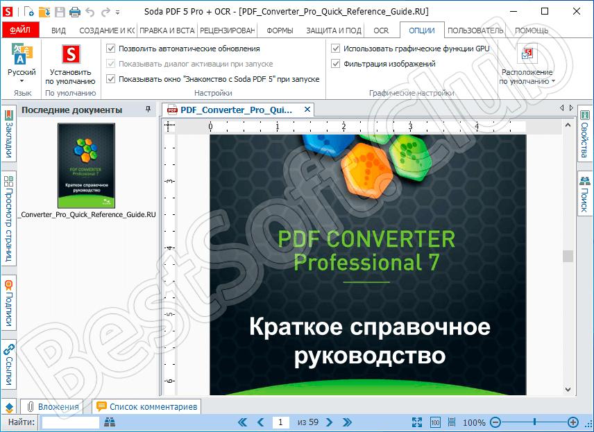Пользовательский интерфейс Soda PDF