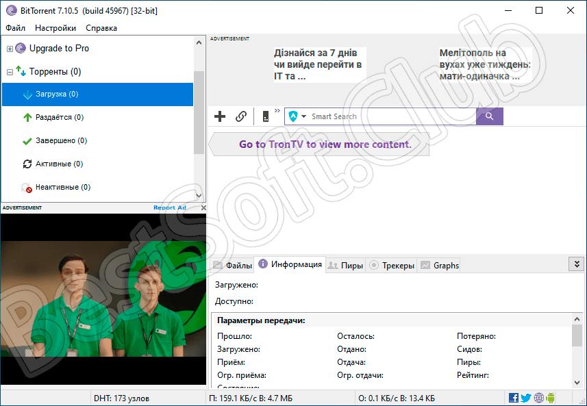 Программный интерфейс BitTorrent Pro
