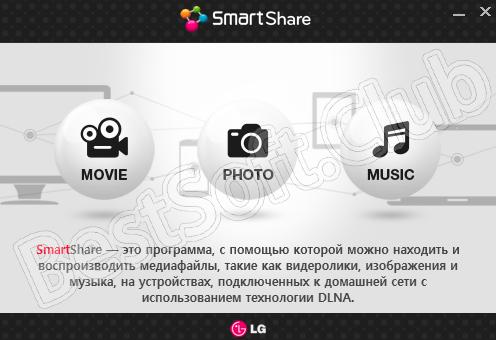 Программный интерфейс LG Smart Share