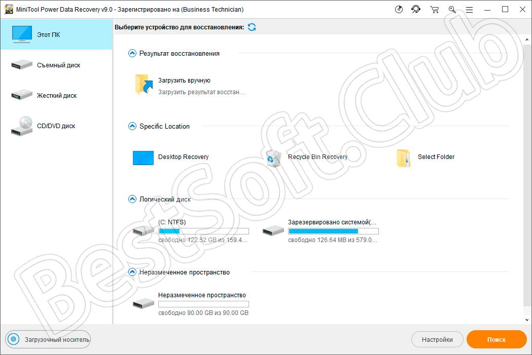 Программный интерфейс MiniTool Power Data Recovery