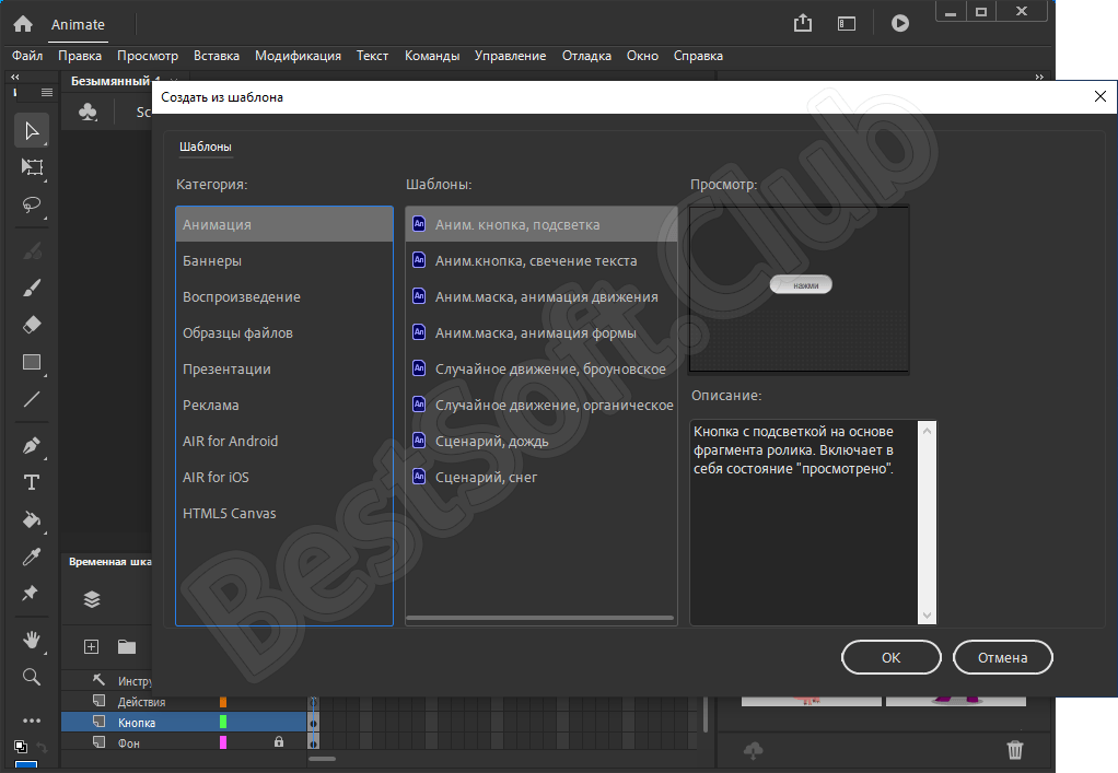 Работа с Adobe Animate