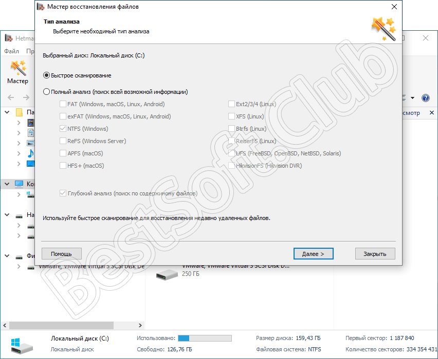 Работа с Hetman Partition Recovery