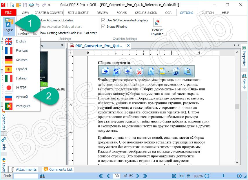 Русификация Soda PDF