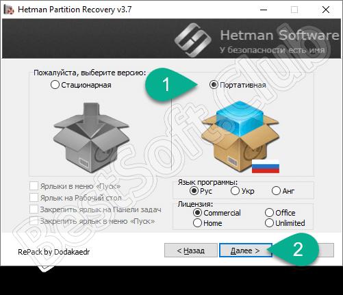 Тип установки Hetman Partition Recovery