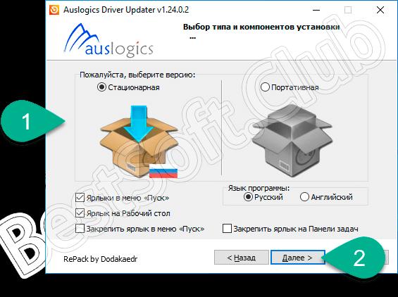 Тип установки программы Auslogics Driver Updater