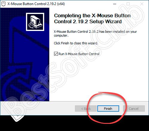 Установка X-Mouse Button Control завершена