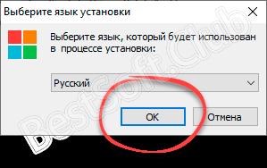 Выбор языка при установке Free YouTube Download Premium