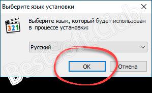 Выбор языка установки видеопроигрывателя для Windows 10