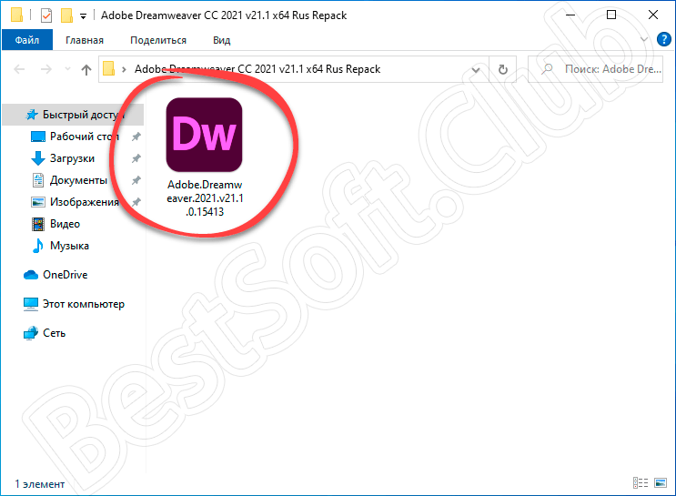 Запуск инсталляции Adobe Dreamweaver CC