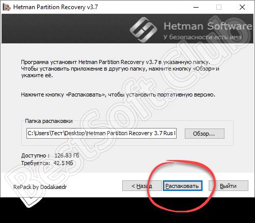 Запуск распаковки портативной версии Hetman Partition Recovery