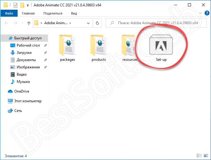 Запуск установки Adobe Animate