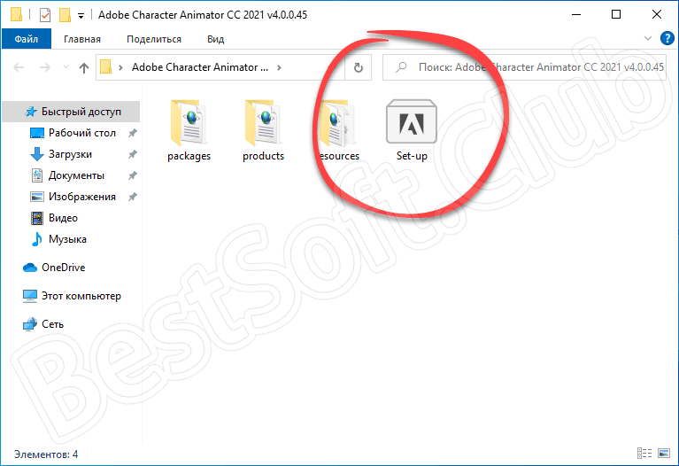 Запуск установки Adobe Character Animator CC