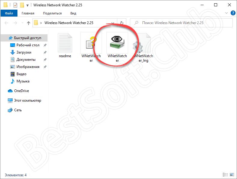 Запуск Wireless Network Watche