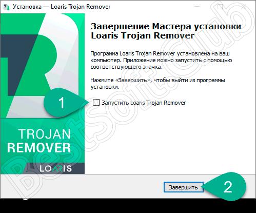 Завершение инсталляции Loaris Trojan Remover