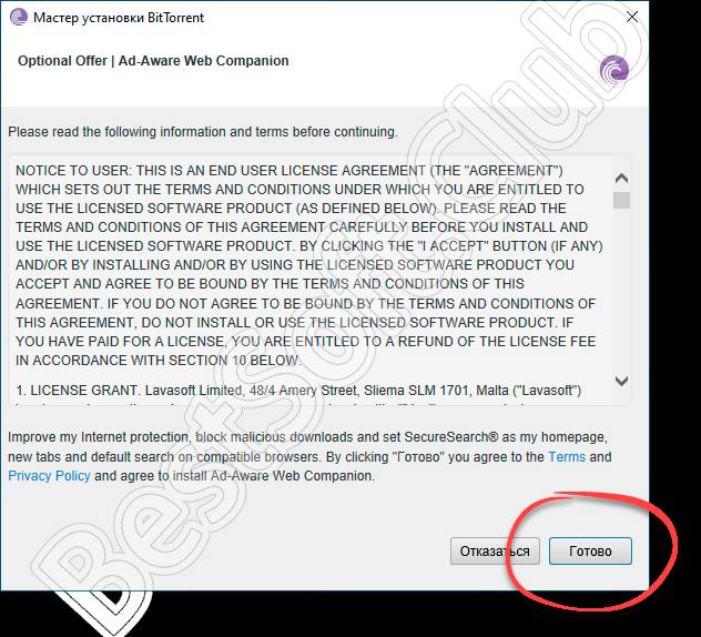 Завершение установки BitTorrent Pro