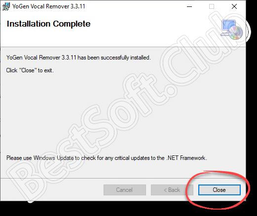 Завершение установки YoGen Vocal Remover